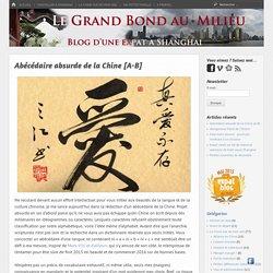 Abécédaire absurde de la Chine [A-B]