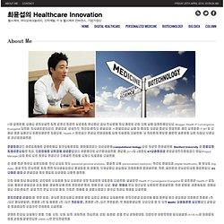 최윤섭의 Healthcare Innovation