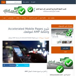 شرح Accelerated Mobile Pages واضافة AMP لموقعك