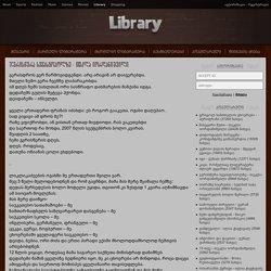 ჯვრისწერა სევასტოპოლზე - თეკლა იორდანიშვილი » ACCEPT! Library