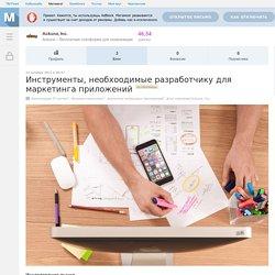 Инструменты, необхоодимые разработчику для маркетинга приложений / Блог компании Ackuna, Inc.