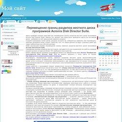 !-Создание загрузочной флешки SonyaPE в Windows XP утилитой RMPREPUSB v1.9.70. / Главная / Шпаргалка Чайника