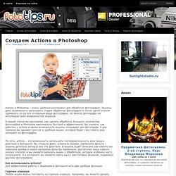 Создаем Actions в Photoshop. Ставим логотип на фотографию с помощью actions. | Fototips.ru - Уроки и статьи о фотографии и обработке фото