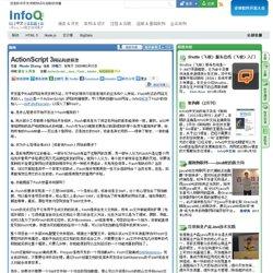 ActionScript 3网站构建框架