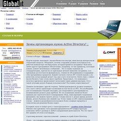 Зачем организации нужна Active Directory? - Статьи и обзоры