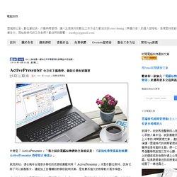ActivePresenter 中文化下載教學,做影片教材更簡單