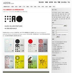 Visual image of the the Ljubljana Architecture and Design Museum - brand - top design - AD518.com