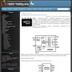 Цифровой потенциометр AD5220 - Цифровая техника - Приднестровский портал радиолюбителей