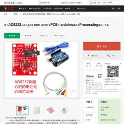 电路城—基于AD8232心电心率图监测测量(原理图+PCB+ arduino源码+Processing源码)下载电路图,原理图,电路设计