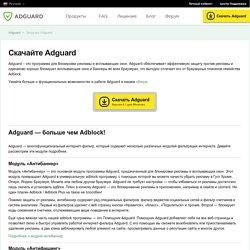 Убрать рекламу в любом браузере навсегда — Программа для блокировки рекламы Adguard