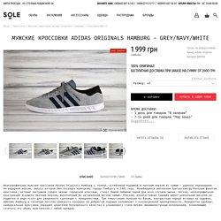 Мужские кроссовки adidas Originals Hamburg - Grey/Navy/White BB5298: купить в интернет-магазине SOLE