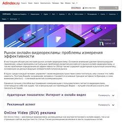 Рынок онлайн-видеорекламы: проблемы измерения эффективности - Adindex.ru