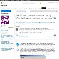 Как добавить пользователя в группу «Administrators» при помощи реестра?