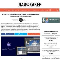 Adobe Comp для iPad — быстрое и функциональное приложение для дизайнеров