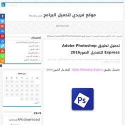 تحميل تطبيق Adobe Photoshop Express للتعديل الصور2016,