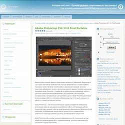 Adobe Photoshop CS6 13.0 Final Portable » Лучшие portable (портативные) программы!