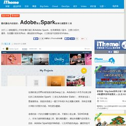 簡化數位內容設計,Adobe推出Spark故事行銷製作工具