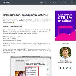 Как рассчитать доход сайта с AdSense
