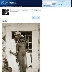 adski_kafeteri: Nude