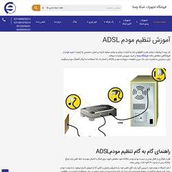 آموزش تنظیم مودم ADSL