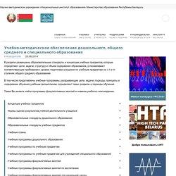 Учебно-методическое обеспечение дошкольного, общего среднего и специального образования, Беларусь - adu
