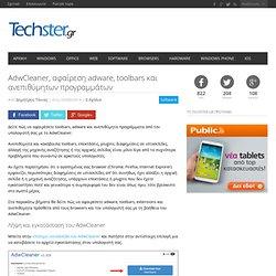 AdwCleaner, αφαίρεση adware, toolbars και ανεπιθύμητων προγραμμάτων - Techster.gr