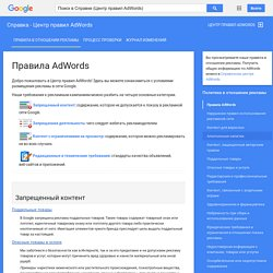 Правила AdWords - Cправка - Центр правил AdWords