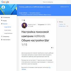 Настройка поисковой кампании AdWords: Общие настро... - Сообщество рекламодателей Google