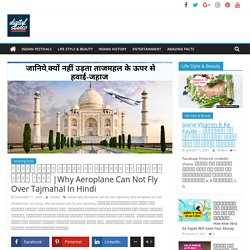 Why Aeroplane Can Not Fly Over Tajmahal In Hindi