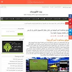 موقع مشاهدة أمم أفريقيا Africa Cup of Nations مجاناً من الكمبيوتر والهاتف