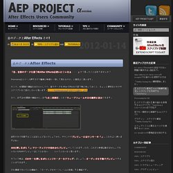 音のデータとAfter Effects その1 at AEP Project
