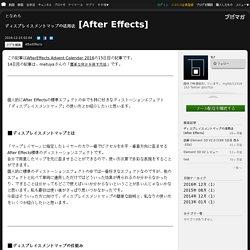 ディスプレイスメントマップの活用法 [After Effects]:となめも - ブロマガ