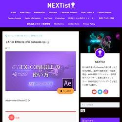 Adobe信者NEXTistの動画編集が楽しくなる小ネタブログ(NEXTist Skill Box)