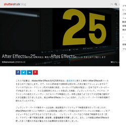After Effects25周年記念 無料のAfter Effects用ツール をまとめてご紹介