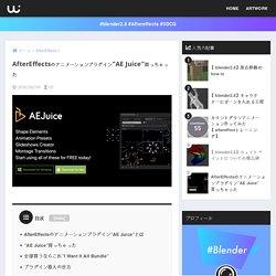 """AfterEffectsのアニメーションプラグイン""""AE Juice""""買っちゃった"""