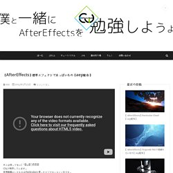 【AfterEffects】標準エフェクトで水っぽいもの【aep配布】