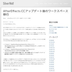 AfterEffects CCアップデート後のワークスペース移行
