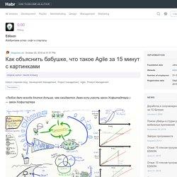 Как объяснить бабушке, что такое Agile за 15 минут с картинками / Блог компании Edison