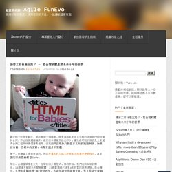 讀資工有什麼出路? – 看台灣軟體產業未來十年的前景 « 敏捷進化趣 Agile FunEvo