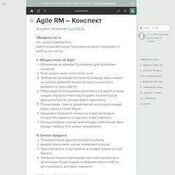 Agile RM – Конспект