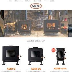 針葉樹燃焼を可能にしたハイブリッド構造の薪ストーブAGNI「アグニ」-HOME-