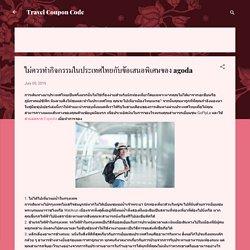 ไม่ควรทำกิจกรรมในประเทศไทยกับข้อเสนอพิเศษของ agoda