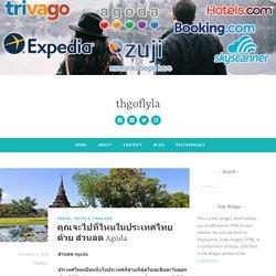 คุณจะไปที่ไหนในประเทศไทยด้วย ส่วนลด Agoda