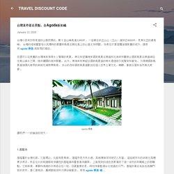 台灣某些著名景點,含Agoda折扣碼