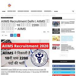 AIIMS Recruitment Delhi
