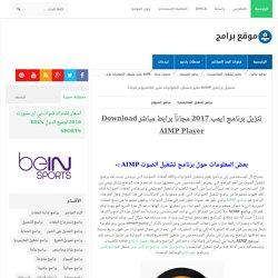تحميل برنامج AIMP بلاير مشغل الصوتيات على الكمبيوتر مجاناً