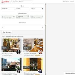 Снять виллу в отпуске в Барселона — Airbnb