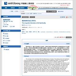 Airiti Library華藝線上圖書館