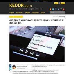 AirPlay + Windows: транслируем контент с iOS на ПК