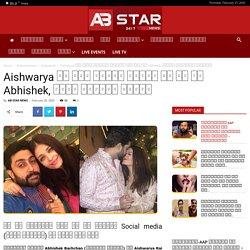Aishwarya का हाथ खिचकर स्टेज पर ले गए Abhishek, डांस वीडियो वायरल